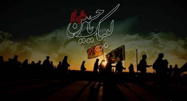 اس ام اس و پیام تسلیت اربعین حسینی