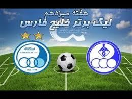 خلاصه بازی استقلال خوزستان 0 - استقلال1