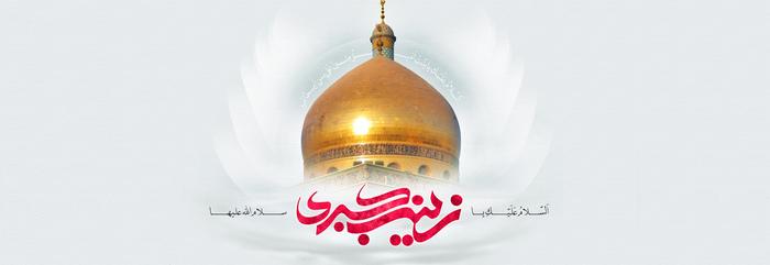 تصویر از القاب حضرت زینب (س) کدام هستند؟