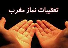 تعقیبات نماز مغرب