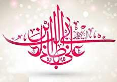 تصویر از القاب حضرت علی (ع) چیست و ایشان با چه نامهایی شناخته شده اند؟