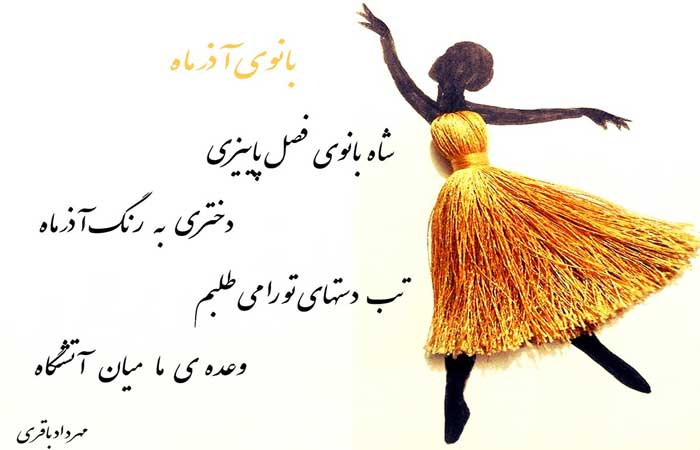 زیباترین عکس ها و متن ها برای متولدین آذر