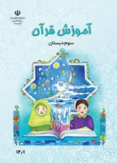کتاب آموزش قرآن پایه سوم
