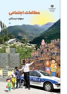 کتاب مطالعات اجتماعی پایه سوم
