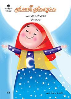 تصویر از دانلود کتاب هدیه های آسمان(ویژه اقلیت های دینی) پایه سوم ابتدایی سال تحصیلی 98-97/pdf