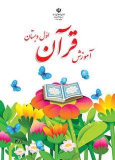 تصویر از دانلود کتاب آموزش قرآن پایه اول ابتدایی سال تحصیلی 98-97/pdf