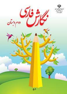 تصویر از دانلود کتاب نگارش فارسی پایه دوم ابتدایی سال تحصیلی 98-97/pdf