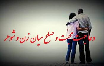 دعا جهت محبت و صلح میان زن و شوهر