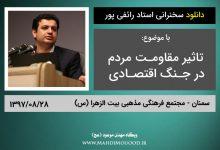 دانلود سخنرانی استاد رائفی پور با موضوع تاثیر مقاومت مردم در جنگ اقتصادی - سمنان - 1397/08/28 - (صوتی + تصویری)