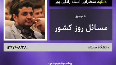 تصویر از دانلود سخنرانی استاد رائفی پور با موضوع مسائل روز کشور – سمنان – 1397/08/28 – (صوتی + تصویری)