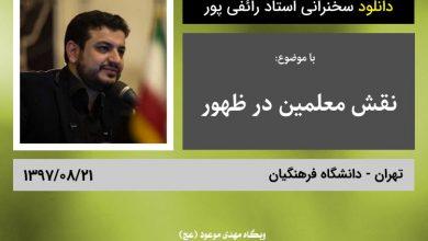 دانلود سخنرانی استاد رائفی پور با موضوع نقش معلمین در ظهور - تهران - 1397/08/21 - (صوتی + تصویری)