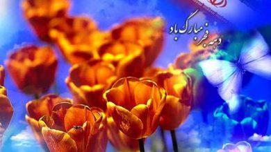 تصویر از کارت پستال های شروع دهه فجر انقلاب اسلامی
