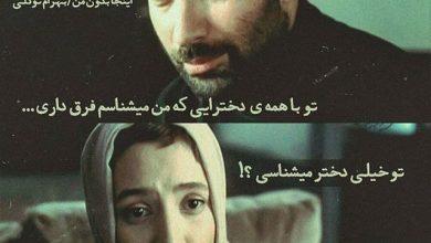 تصویر از عکس نوشته دیالوگ فیلم های ایرانی و خارجی | شهرزاد و لانتوری و دیگر فیلم ها