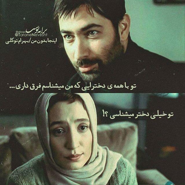 عکس نوشته دیالوگ فیلم های ایرانی و خارجی   شهرزاد و لانتوری و دیگر فیلم ها