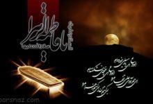 تصویر از حضرت فاطمه (س) | اشعار و مداحی تسلیت شهادت حضرت فاطمه (س)