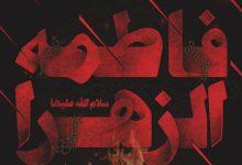 تصویر از عکس نوشته ایام فاطمیه ویژه شهادت حضرت زهرا (س)