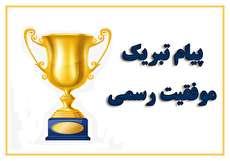 پیام تبریک موفقیت؛ بیش از ۴۰ پیام رسمی، ادبی و اداری