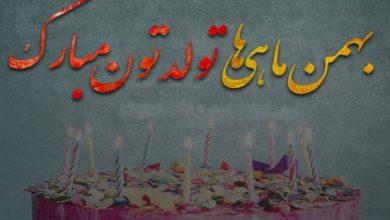 تبریک تولد متولدین بهمن با پیامهای زیبا و عکسهای دلنشین