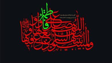 صلوات حضرت زهرا (س) چگونه باید خوانده شود؟