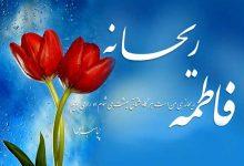 مقام و منزلت حضرت فاطمه (س) در آیات و روایات