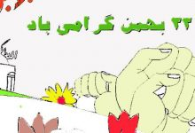 نقاشی های کودکانه درباره دهه فجر و پیروزی انقلاب