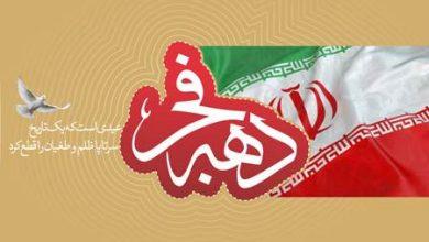 تصویر از زیباترین پوسترها به مناسبت دهه فجر انقلاب اسلامی