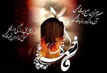 تصویر از پیامک ویژه شهادت حضرت فاطمه زهرا (س)