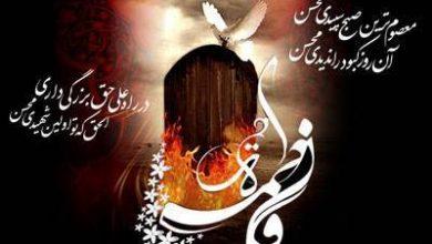 پیامک ویژه شهادت حضرت فاطمه زهرا (س)