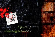 تصویر از عکس های شهادت جانسوز حضرت فاطمه زهرا (س)