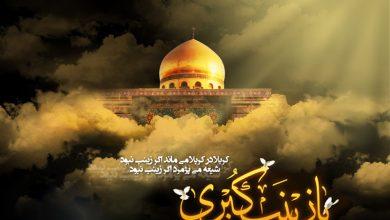 تصویر از زينب(س) و رسالت حسيني
