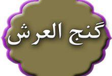 تصویر از بررسی اعتبار دعای گنج العرش + متن جعلی این دعا