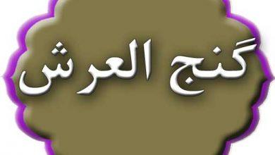 بررسی اعتبار دعای گنج العرش + متن جعلی این دعا