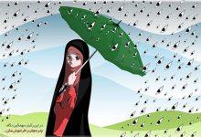 تصویر از حدیث در مورد حجاب