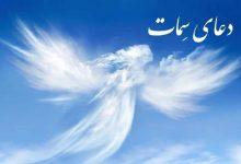 تصویر از آشنایی با خواص دعای سمات