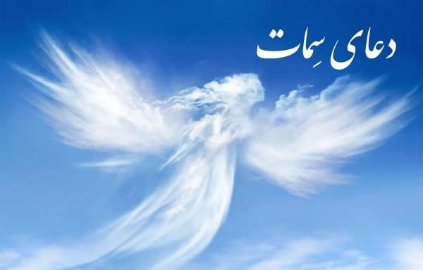 آشنایی با خواص دعای سمات