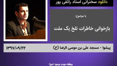 دانلود سخنرانی استاد رائفی پور با موضوع بازخوانی خاطرات تلخ یک ملت - پیشوا - 1397/09/22 - (صوتی + تصویری)