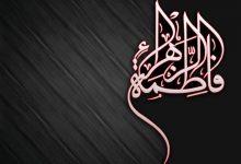 علت اختلاف در تاریخ شهادت حضرت زهرا(س) چیست؟