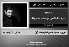 دانلود سخنرانی استاد رائفی پور با موضوع طیف شناسی جامعه سقیفه - تهران - 07 الی 1397/11/11 - فاطمیه 97 - (صوتی + تصویری)