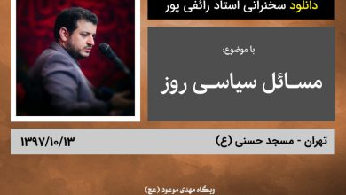 دانلود سخنرانی استاد رائفی پور با موضوع مسائل سیاسی روز - تهران - 1397/10/13