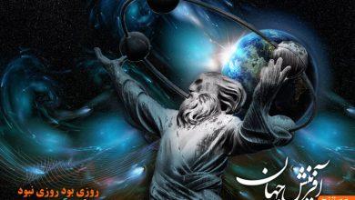 دانلود مستند داستان آفرینش جهان (از دیدگاه قرآن و اهل بیت) با کیفیت عالی - HD720p