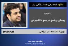 تصویر از دانلود سخنرانی استاد رائفی پور با موضوع پرسش و پاسخ در جمع دانشجویان – تهران – 1397/09/14 – (صوتی + تصویری)