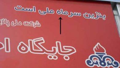 خنده دار ترین سوتی های وطنی (عکس)