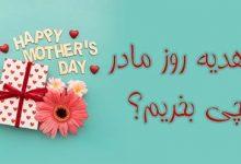 تصویر از هدیه روز مادر | 10 هدیه پیشنهادی برای روز مادر | روز مادر چی بخریم؟