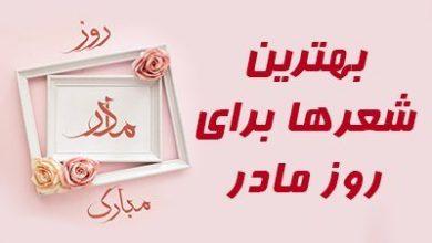 جدیدترین شعرهای روز مادر + عکس تبریک روز مادر + اشعار زیبا برای روز مادران سرزمین ایران