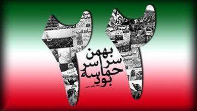 تصویر از عکس تبریک 22 بهمن و پیروزی انقلاب اسلامی + شرح روز به روز وقایع تا 22 بهمن