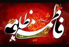تصویر از عکس و متن برای تسلیت ایام فاطمیه | عکس پروفایل و پیامک شهادت حضرت فاطمه زهرا