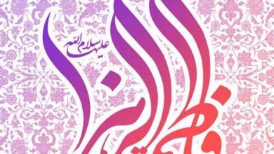 تصویر از عکس پروفایل ولادت حضرت زهرا (س)2019 ویژه میلاد بانوی دوعالم