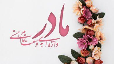 تصویر از عکس نوشته جدید روز مادر؛ جدیدترین متنها و عکس نوشتههای تبریک روز مادر98
