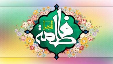 تصویر از جدیدترین مجموعه شعر ولادت حضرت زهرا