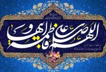 متن مولودی حضرت زهرا بسیار زیبا در سبک های مختلف